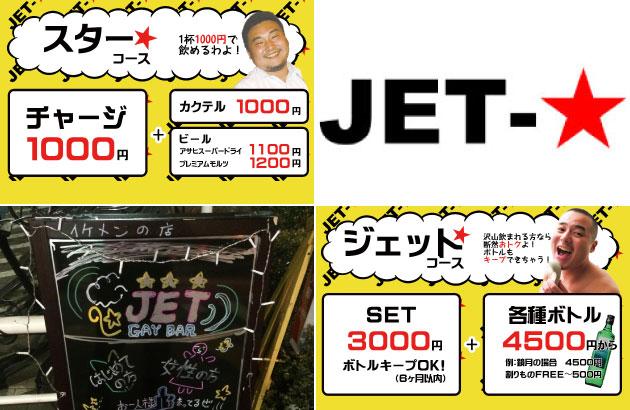 JET-★