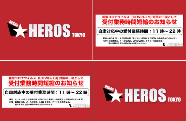 HEROS TOKYO